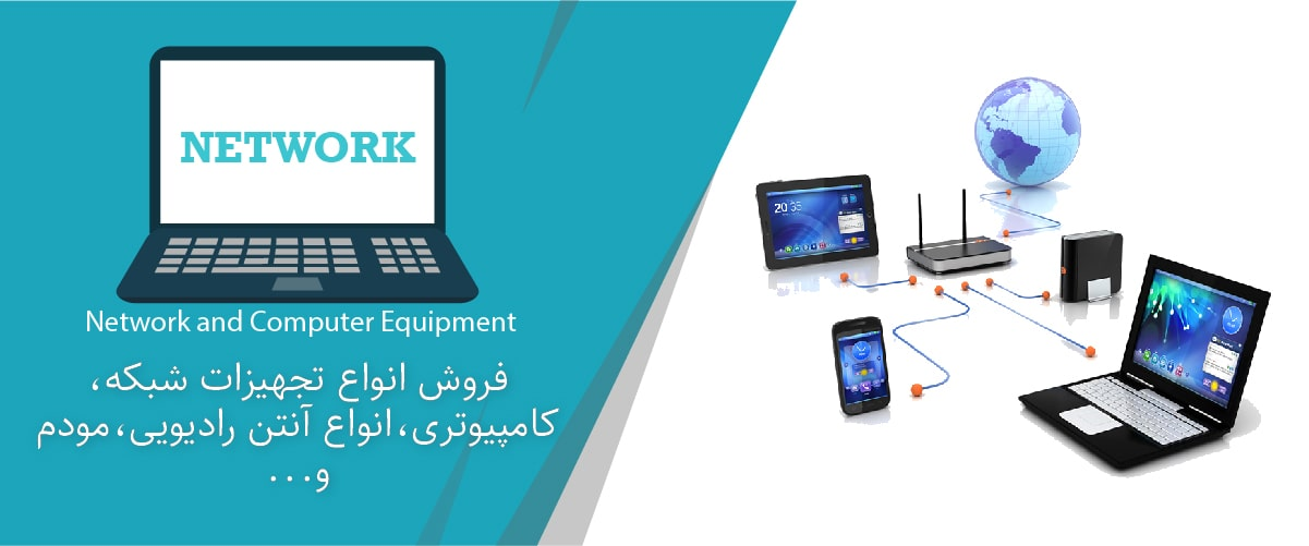 فروش تجهیزات شبکه و کامپیوتر